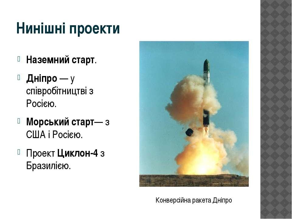 Нинішні проекти Наземний старт. Дніпро — у співробітництві з Росією. Морський...