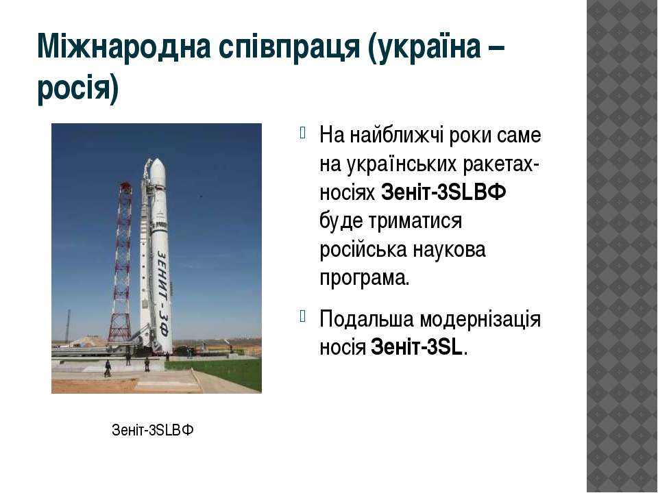 Міжнародна співпраця (україна – росія) На найближчі роки саме на українських ...