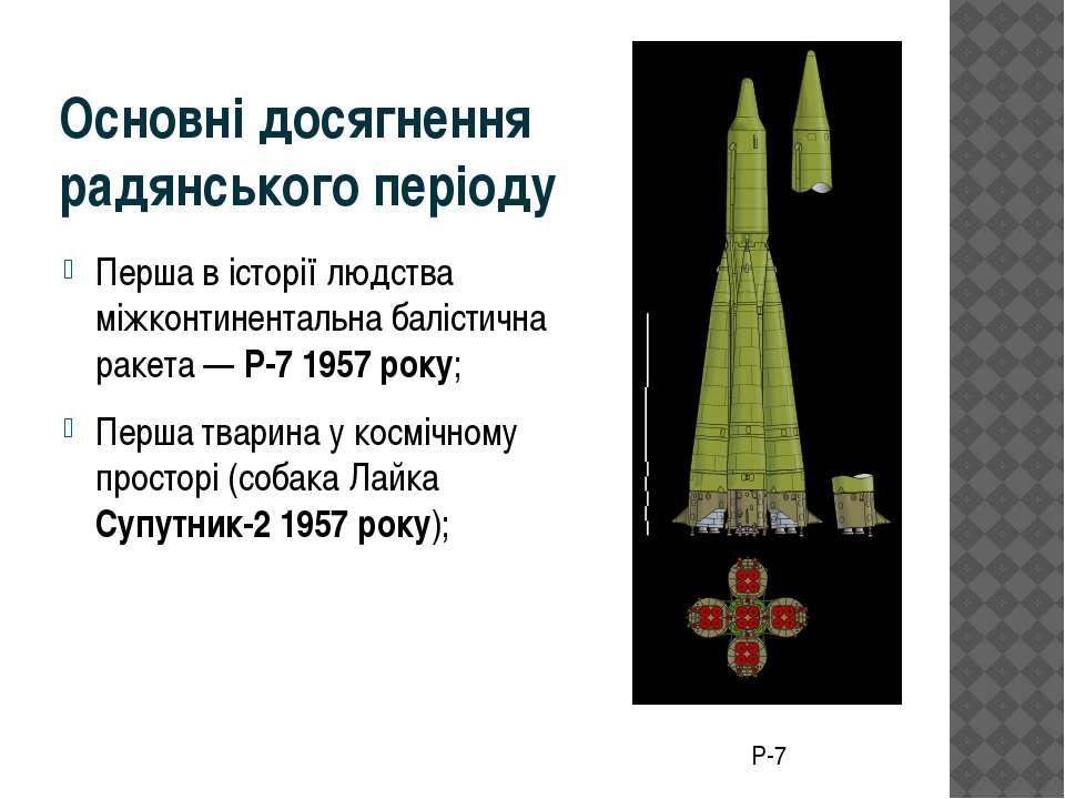 Основні досягнення радянського періоду Перша в історії людства міжконтинентал...
