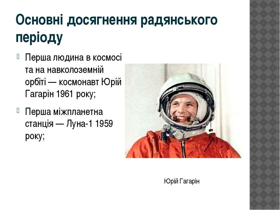 Основні досягнення радянського періоду Перша людина в космосі та на навколозе...