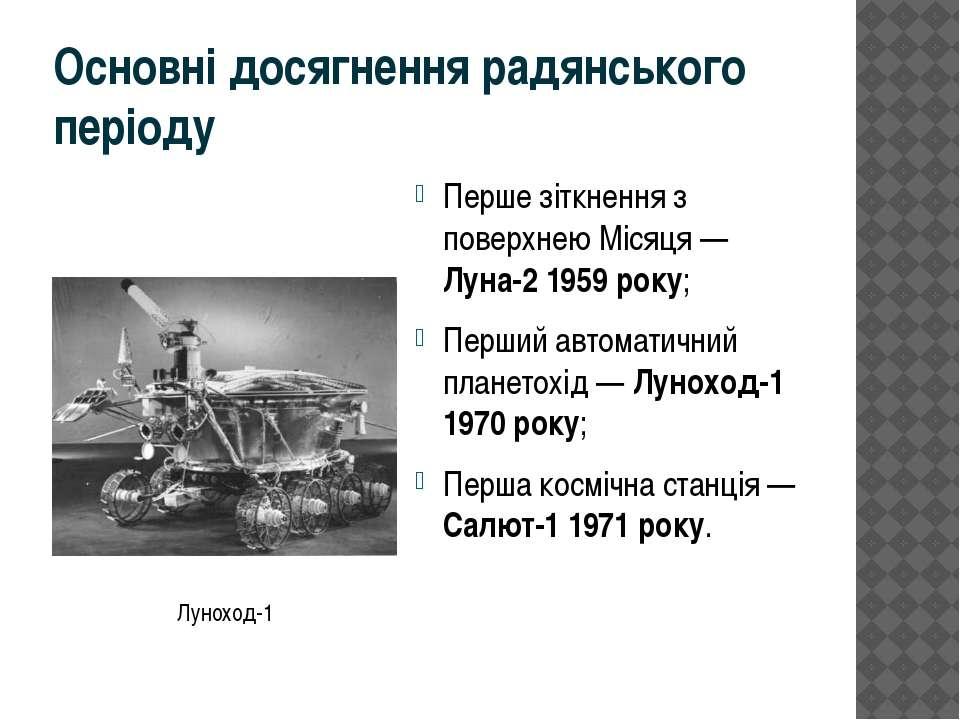 Основні досягнення радянського періоду Перше зіткнення з поверхнею Місяця — Л...