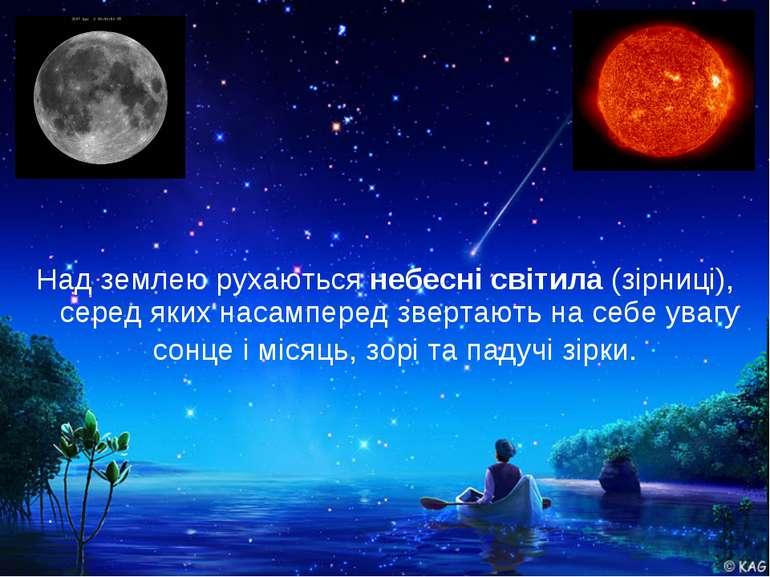 Над землею рухаються небесні світила (зірниці), серед яких насамперед звертаю...