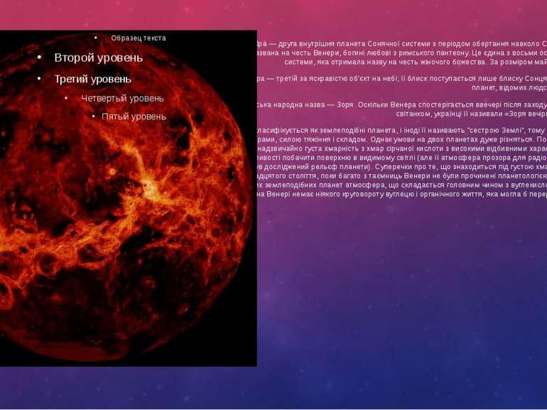 Вене ра — друга внутрішня планета Сонячної системи з періодом обертання навко...