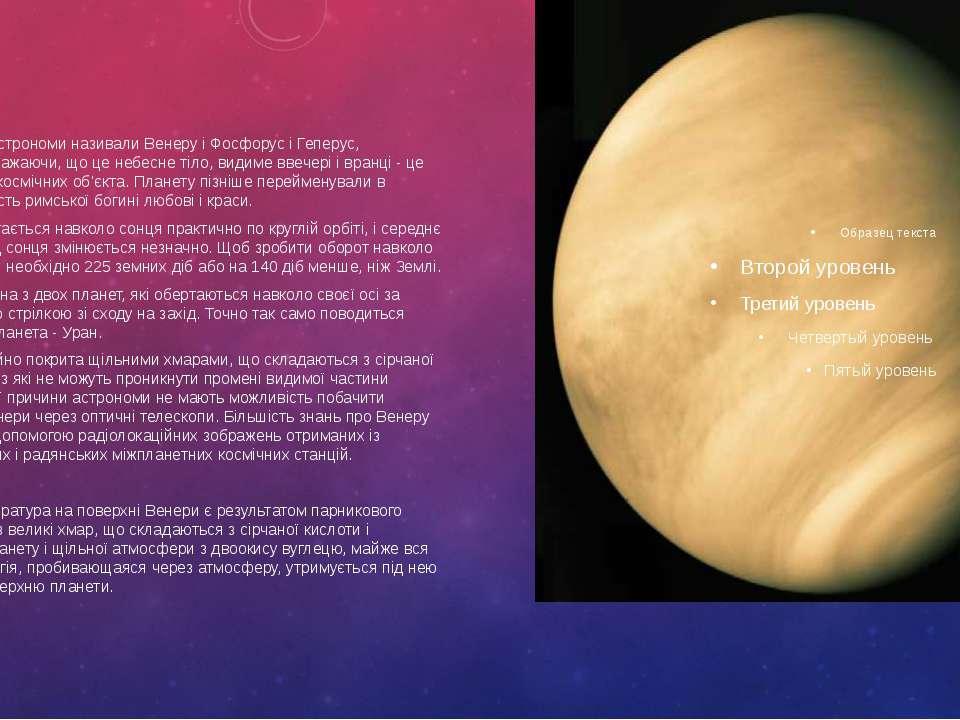 Стародавні астрономи називали Венеру і Фосфорус і Геперус, помилково вважаючи...