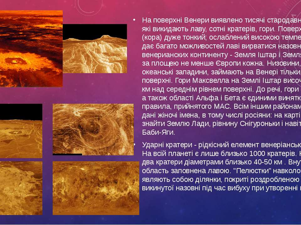 На поверхні Венери виявлено тисячі стародавніх вулканів, які викидають лаву, ...