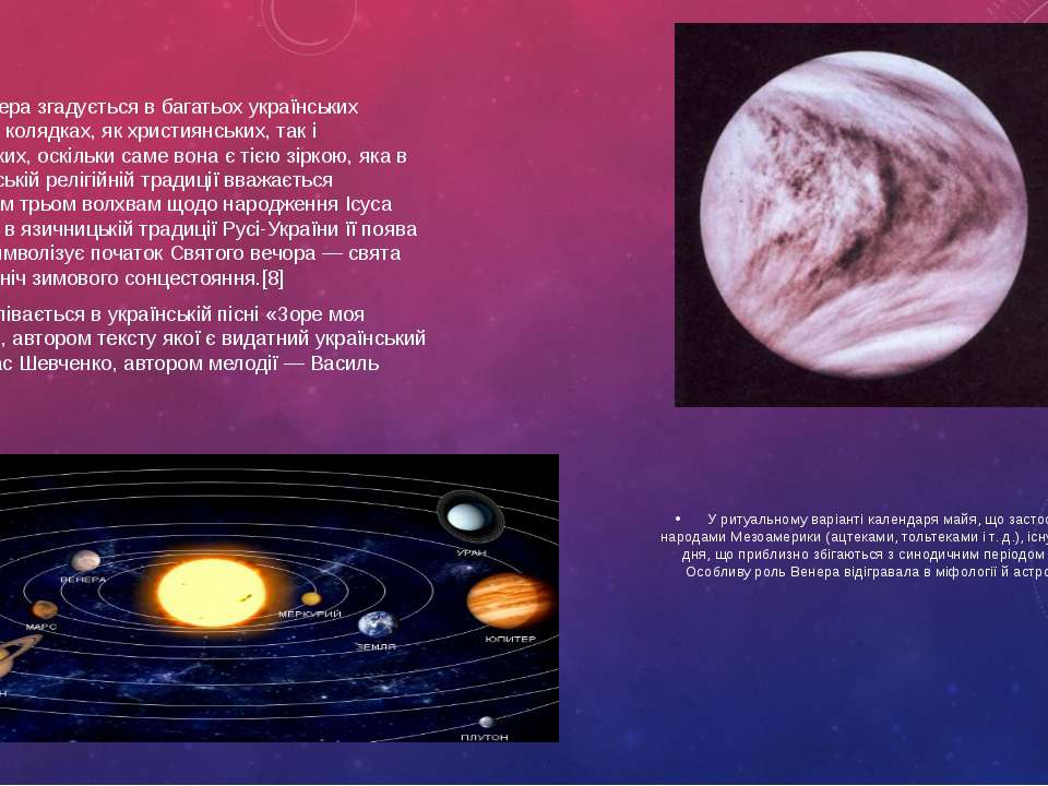 Зоря-Венера згадується в багатьох українських різдвяних колядках, як християн...