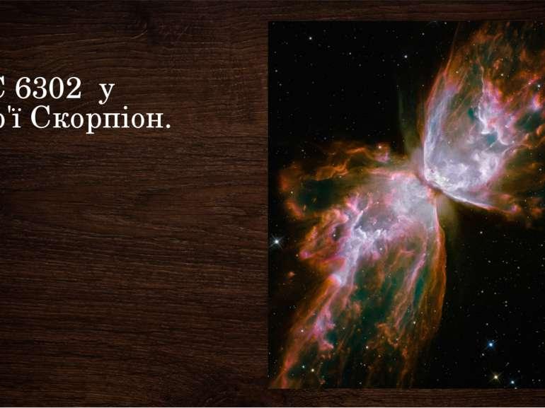 NGC 6302у сузір'їСкорпіон.