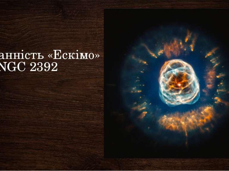 Туманність «Ескімо» або NGC 2392