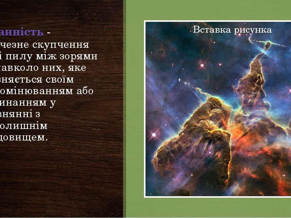 Туманність - величезне скупчення газу і пилу між зорями або навколо них, яке ...