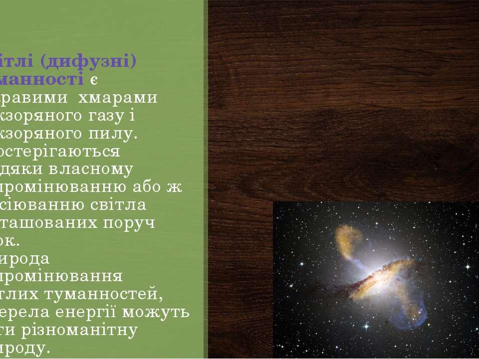 Світлі (дифузні) туманності є яскравими хмарами міжзоряного газу і міжзоряног...