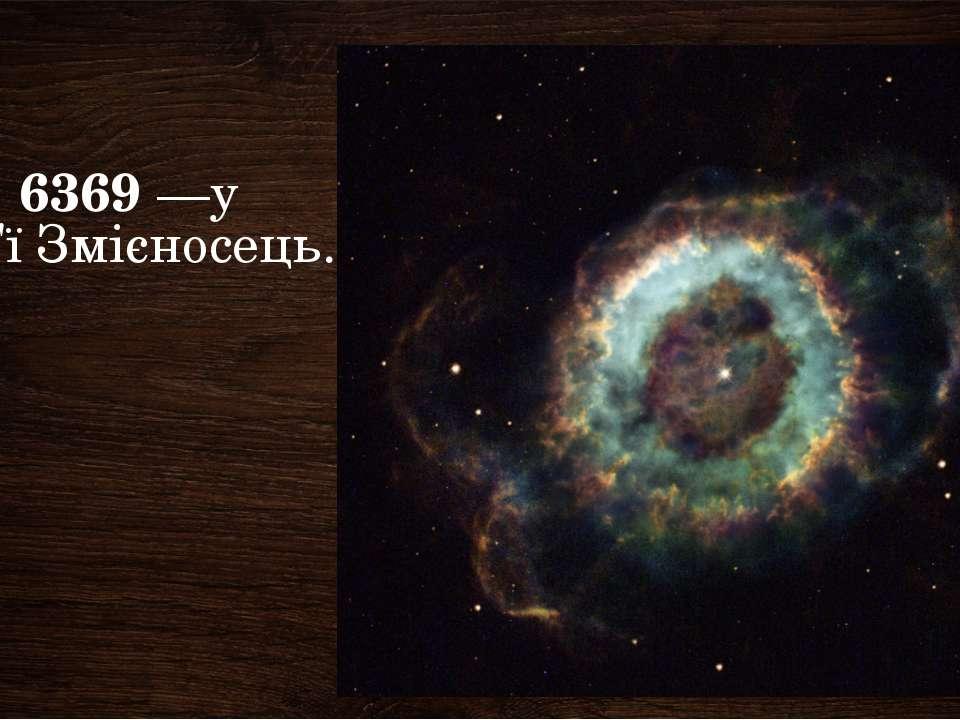NGC 6369—у сузір'їЗмієносець.