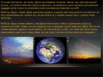 Сьогодні ми знаємо, що немає сфери над нашими головами, знаємо, що зорі дуже ...