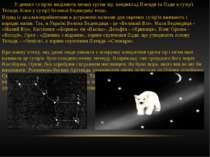 У деяких сузір'ях виділяють менші групи зір, наприклад Плеяди та Пади в сузір...