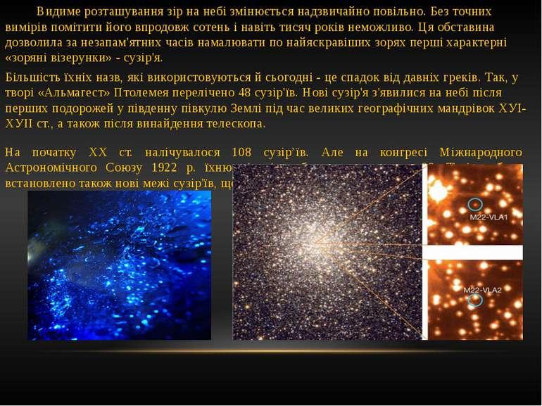 Видиме розташування зір на небі змінюється надзвичайно повільно. Без точних в...