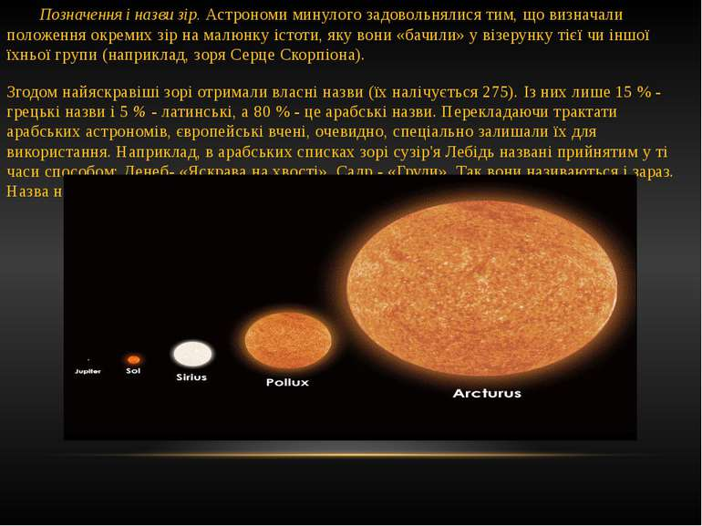 Позначення і назви зір. Астрономи минулого задовольнялися тим, що визначали п...
