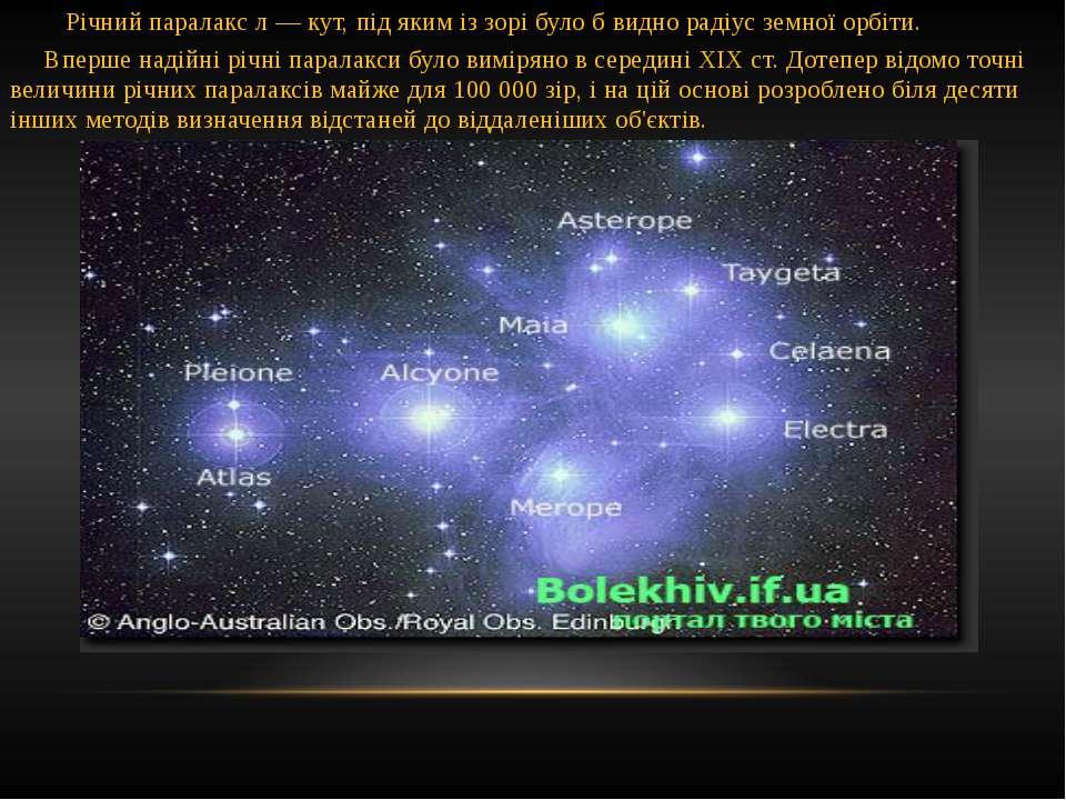 Річний паралакс л — кут, під яким із зорі було б видно радіус земної орбіти. ...