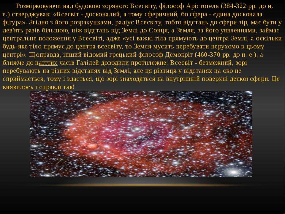 Розмірковуючи над будовою зоряного Всесвіту, філософ Арістотель (384-322 рр. ...