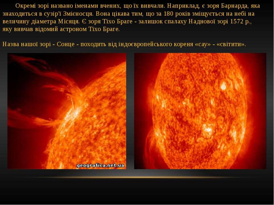 Окремі зорі названо іменами вчених, що їх вивчали. Наприклад, є зоря Барнарда...