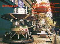 Венера-13 У 1982 р. за допомогою АМС «Венера-13» і «Венера-14» були вперше от...