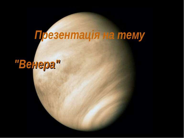 """Презентація на тему """"Венера"""""""