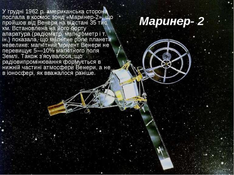 Маринер- 2 У грудні 1962 р. американська сторона послала в космос зонд «Марин...