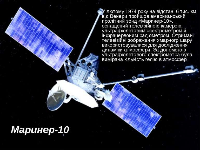 Маринер-10 У лютому 1974 року на відстані 6 тис. км від Венери пройшов америк...