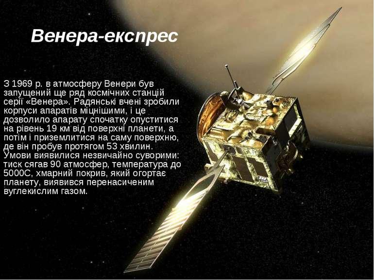 Венера-експрес З 1969 р. в атмосферу Венери був запущений ще ряд космічних ст...