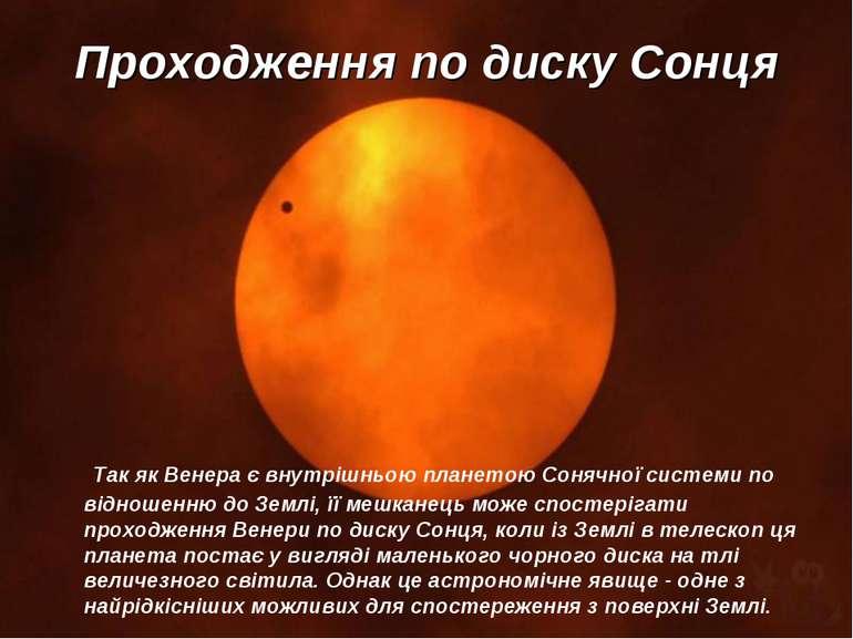 Проходження по диску Сонця Так як Венера є внутрішньою планетою Сонячної сист...