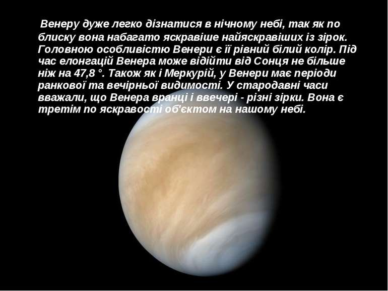 Венеру дуже легко дізнатися в нічному небі, так як по блиску вона набагато яс...