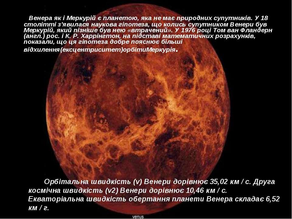 Венера як і Меркурій є планетою, яка не має природних супутників. У 18 століт...