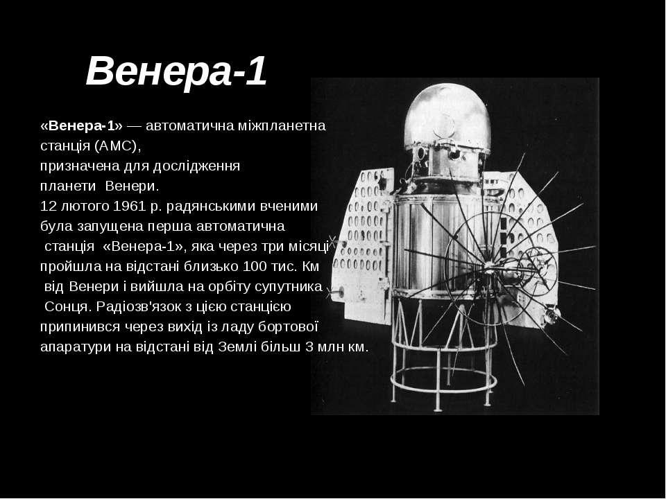 Венера-1 «Венера-1»— автоматична міжпланетна станція (АМС), призначена для д...