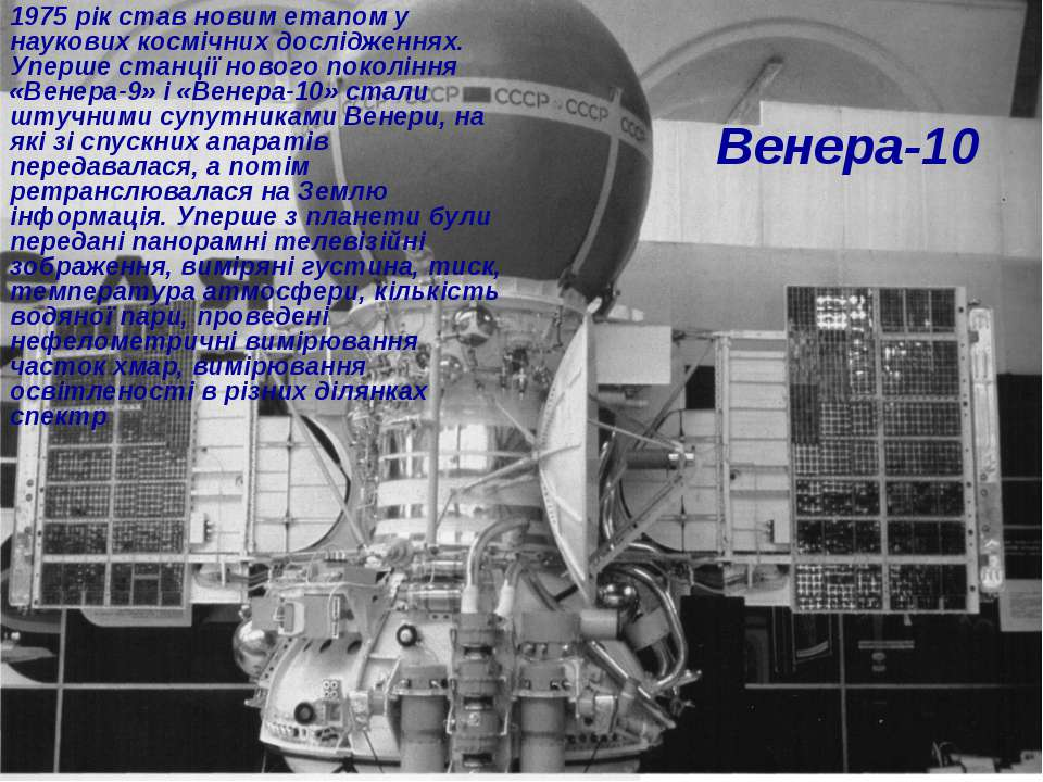Венера-10 1975 рік став новим етапом у наукових космічних дослідженнях. Уперш...
