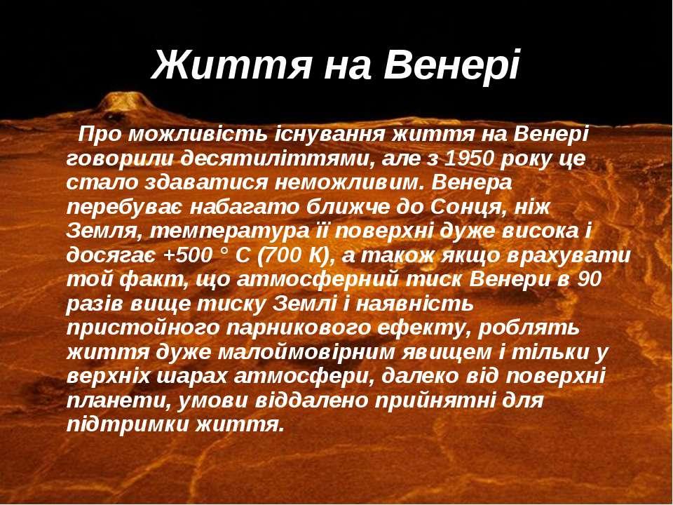 Життя на Венері Про можливість існування життя на Венері говорили десятиліття...