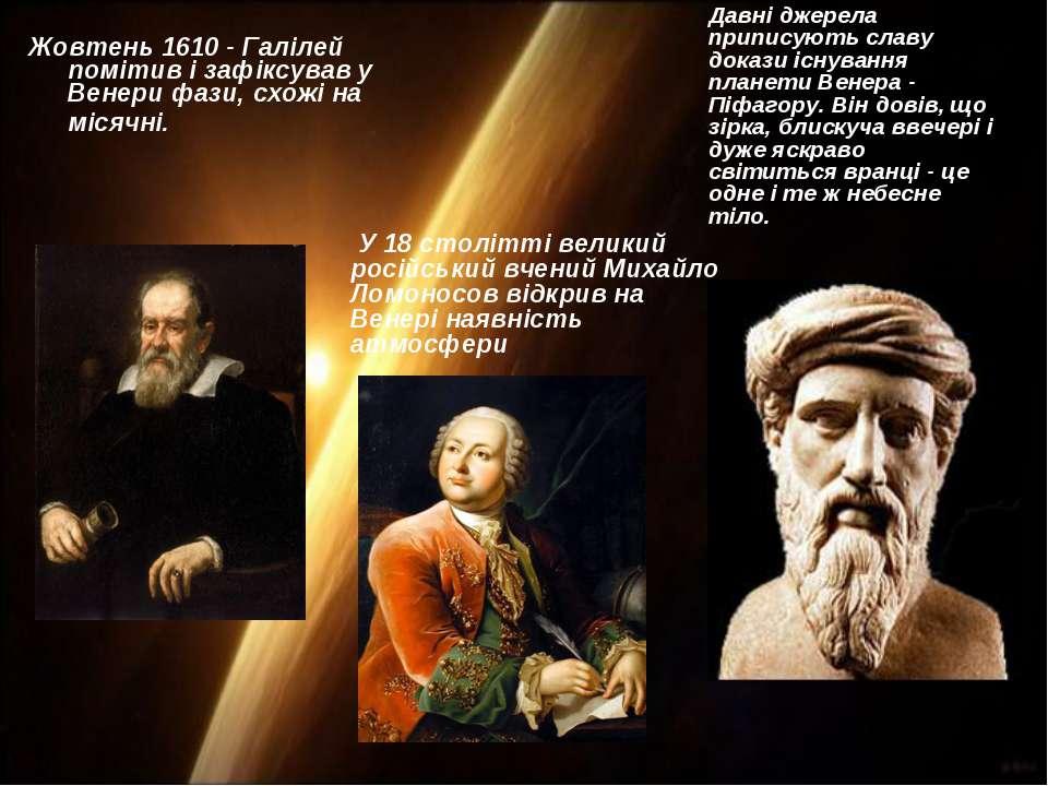 Жовтень 1610 - Галілей помітив і зафіксував у Венери фази, схожі на місячні. ...