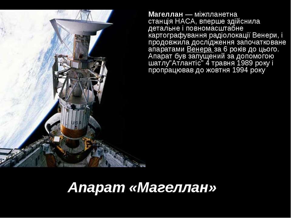 Апарат «Магеллан» Магеллан— міжпланетна станціяНАСА, вперше здійснила детал...
