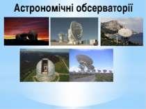 Астрономічні обсерваторії