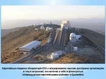 Європейська південна обсерваторіяESO є міждержавною науково-дослідною органі...