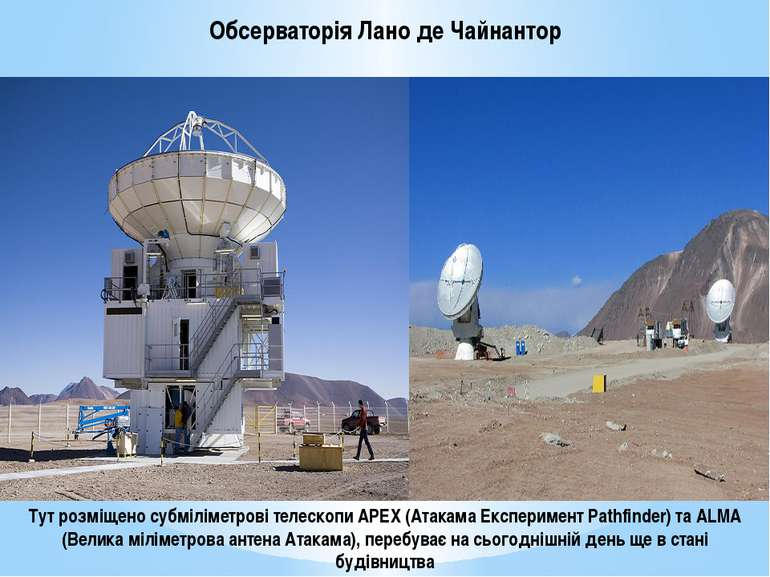 Обсерваторія Лано де Чайнантор Тут розміщено субміліметрові телескопи APEX (А...