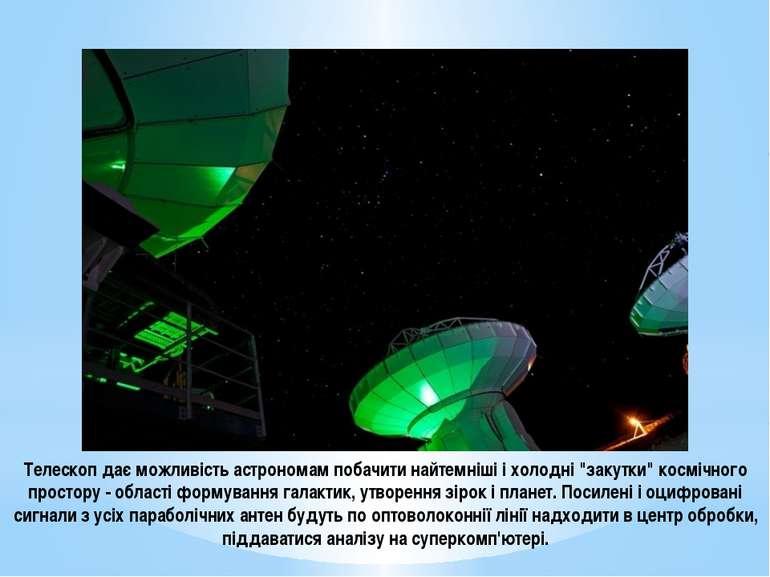 """Телескоп дає можливість астрономам побачити найтемніші і холодні """"закутки"""" ко..."""