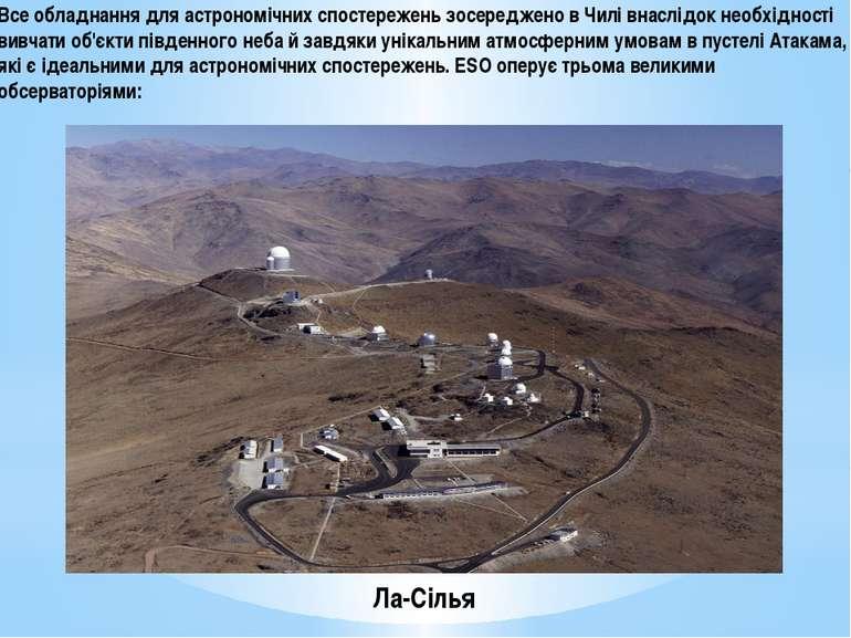 Все обладнання дляастрономічних спостереженьзосереджено вЧилівнаслідок не...