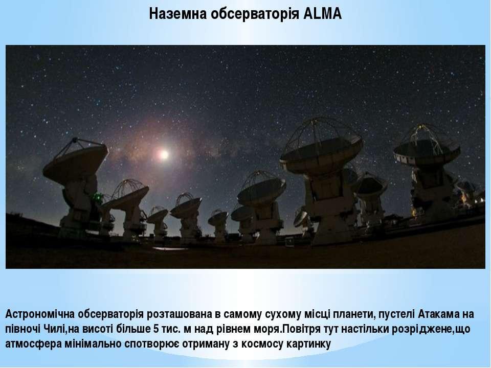 Наземна обсерваторія ALMA Астрономічна обсерваторія розташована в самому сухо...