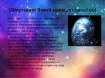 Обертання Землі навколо своєї осі Вісь Землі— це уявна лінія, навколо якої в...