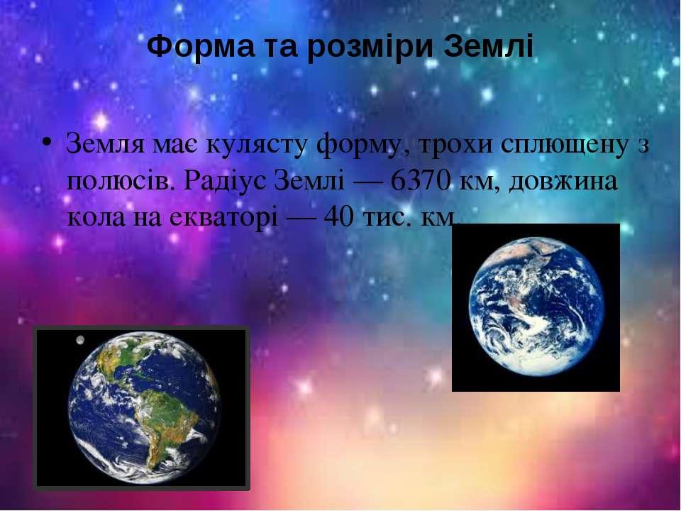 Форма та розміри Землі Земля має кулясту форму, трохи сплющену з полюсів. Рад...