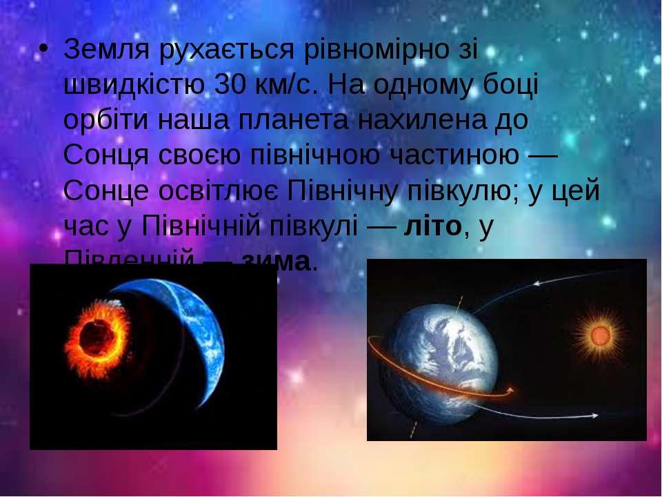 Земля рухається рівномірно зі швидкістю 30 км/с. На одному боці орбіти наша п...