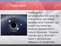 Чорні дірки. Чорні діри – астрофізичні об'єкти, які створюють настільки велик...