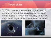 Чорні дірки. У 2000-х роках встановлено, що в центрі практично кожної галакти...