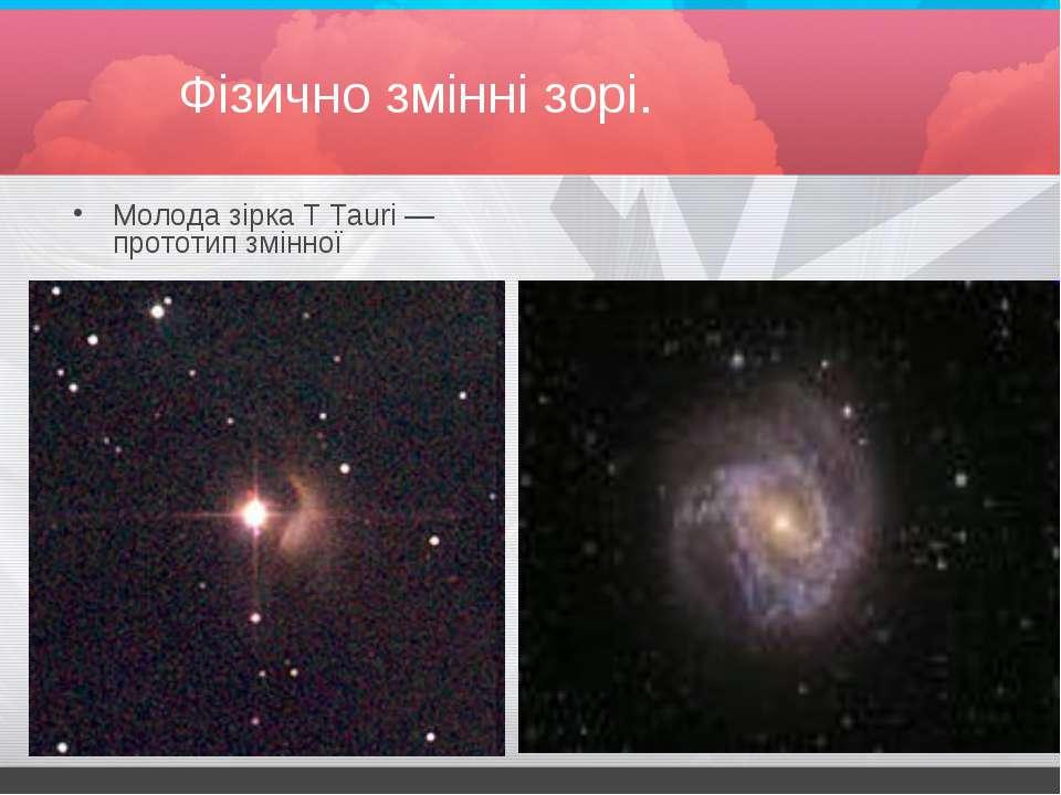 Фізично змінні зорі. Молода зірка T Tauri — прототип змінної