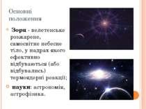 Основні положення Зоря - велетенське розжарене, самосвітне небесне тіло, у на...