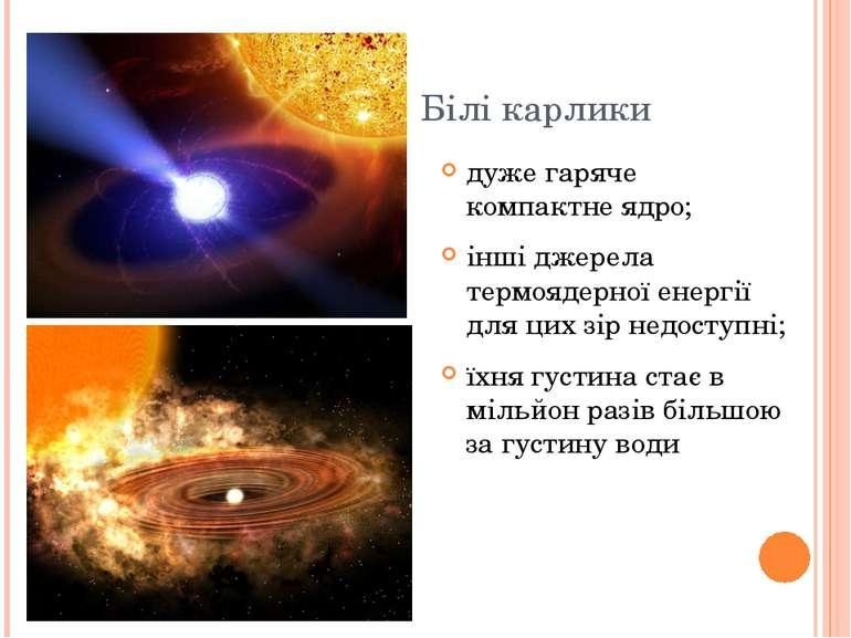 Білі карлики дуже гаряче компактне ядро; інші джерела термоядерної енергії дл...