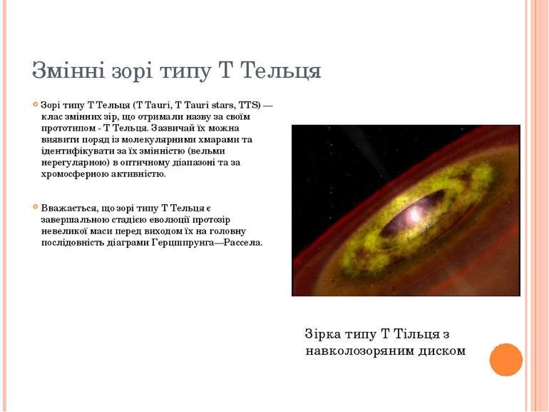 Змінні зорі типу T Тельця Зорі типу T Тельця (T Tauri, T Tauri stars, TTS) — ...